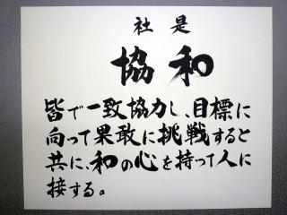 日本押出成型社是の画像