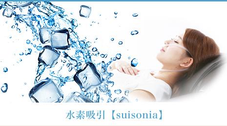 水素吸引【suisona】