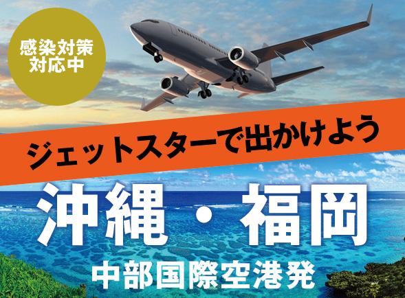 沖縄・福岡 へ!中部国際空港から出発