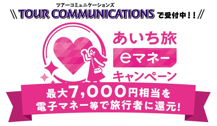 愛知県限定 あいち旅 eマネーキャンペーン