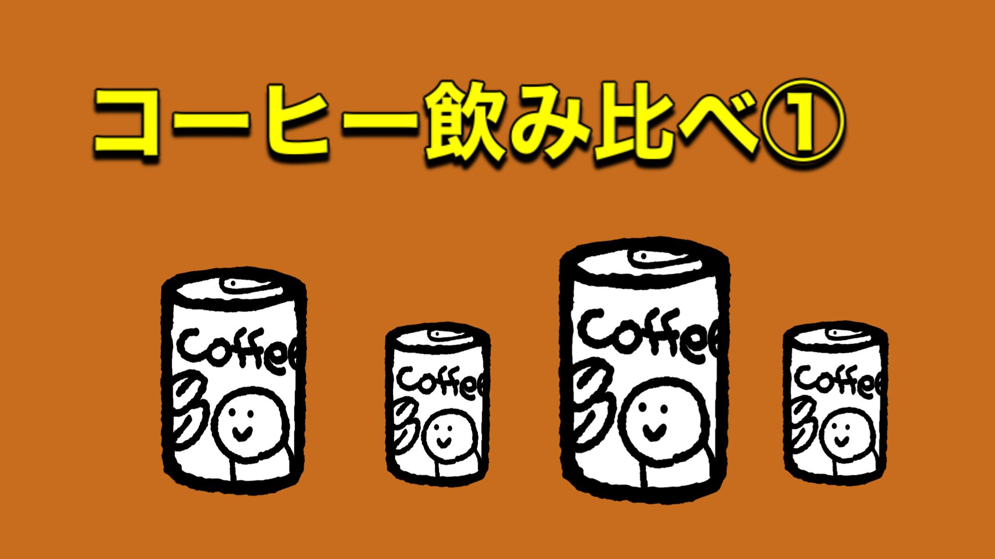 コーヒー飲みくらべシリーズ