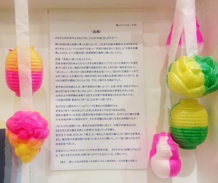 不思議な吊り下げものは、「トロンコ」とよばれる秋田のお盆飾り。モナカの皮製で、パン屋さんが作っているらしい。