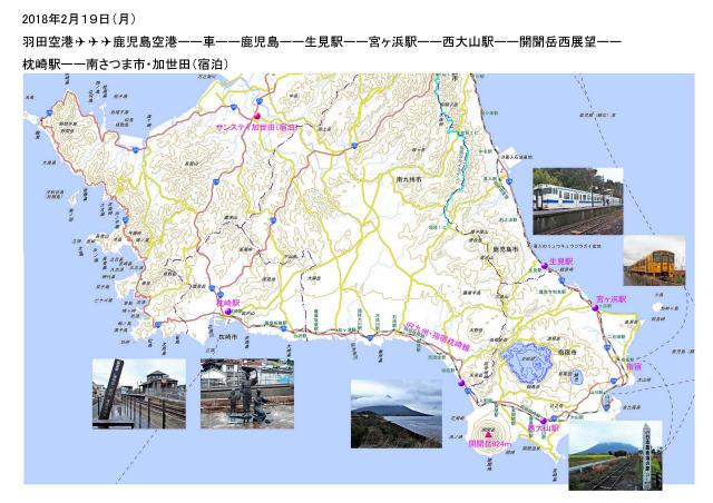 JR指宿枕崎線を辿る
