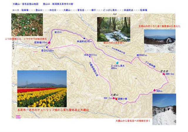新潟県五泉市 大蔵山から菅名岳へ