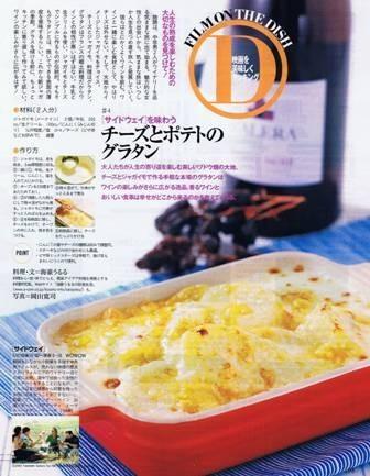 映画を美味しくクッキング(TV Taro)