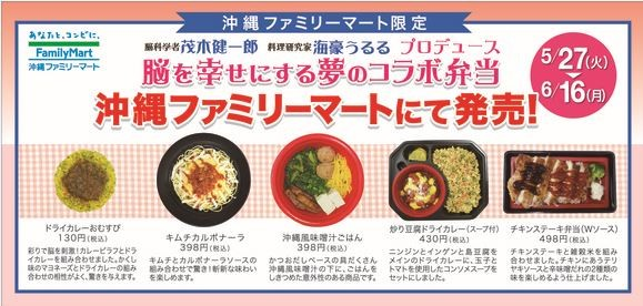 お弁当企画のポスター