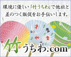 竹うちわ.com