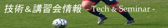 静岡県サッカー協会西部支部 技術&講習会情報