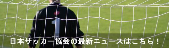 日本サッカー協会の最新ニュース