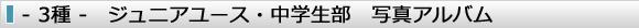 サッカー3種ジュニアユース・中学生部 写真アルバム