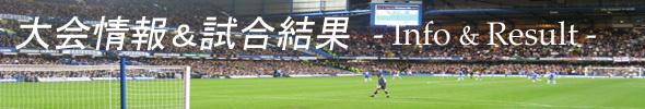静岡県サッカー協会西部支部 大会情報&試合結果