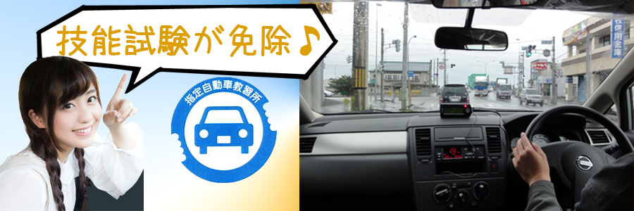 富川自動車学校は「指定自動車教習所」です。