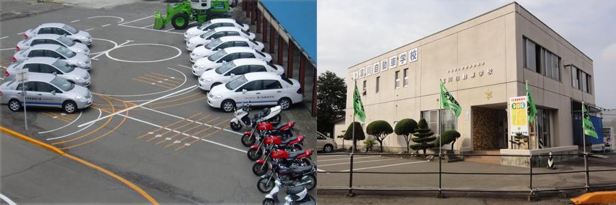 富川自動車学校では4種の免許が取得可能です。