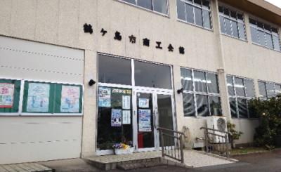 商工会庁舎