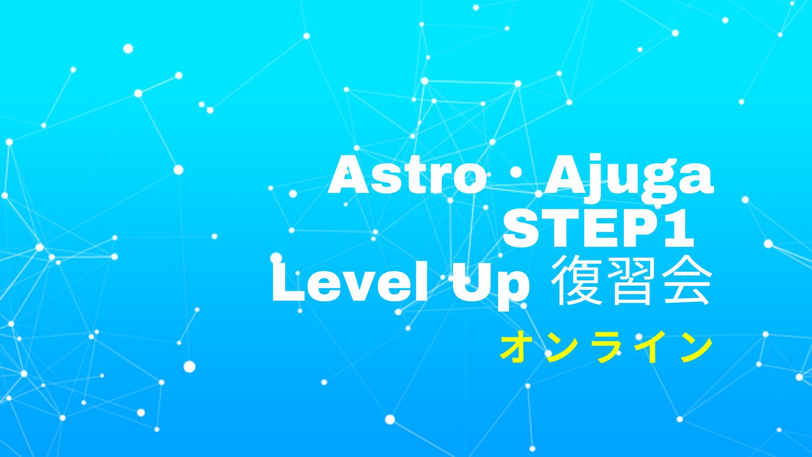 <オンライン>STEP1:初級編 レベルアップ復習会