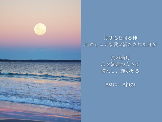 『魚座満月』9月21日「アジュガの星のコトバ」