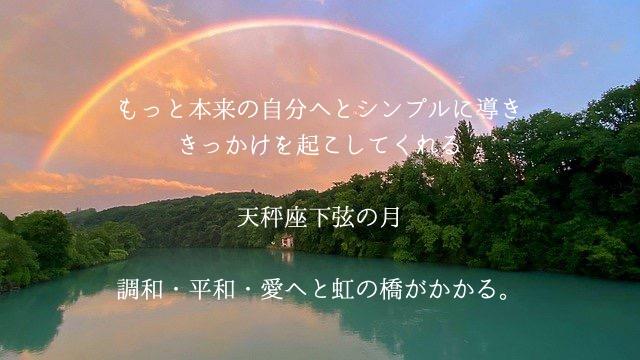 『天秤座下弦の月』1月6日「アジュガの星のコトバ」