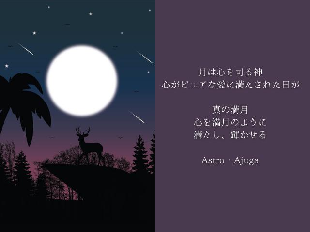 『牡羊座満月』10月20日「アジュガの星のコトバ」