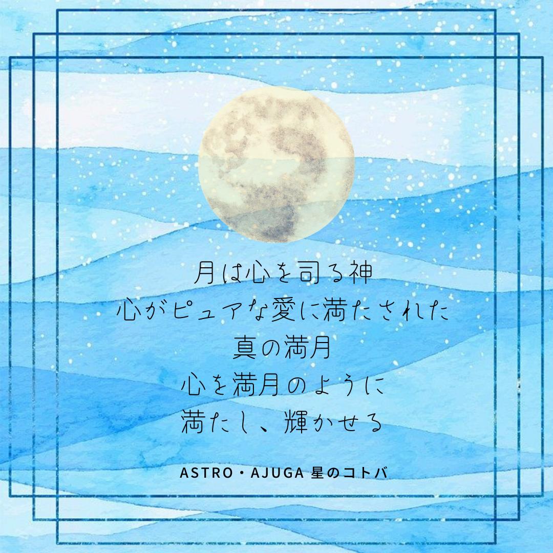 『乙女座満月』2月27日「アジュガの星のコトバ」