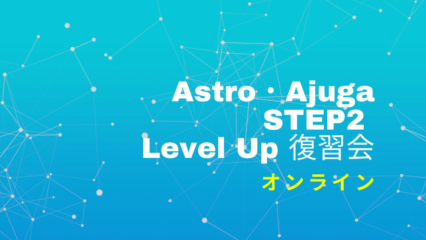 <オンライン>STEP2:中級編 レベルアップ復習会