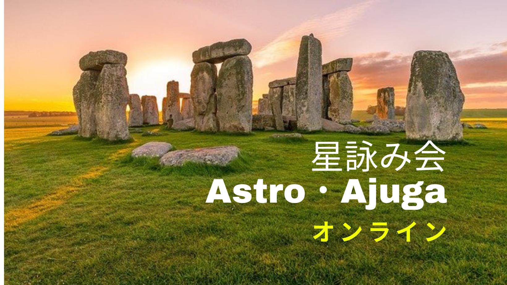 星詠み会#1 Astro・Ajuga オンライン