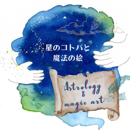 「新・星のコトバと魔法の絵」リリース!