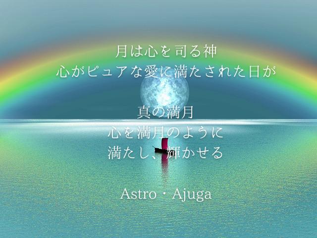 『2度目の水瓶座満月』8月22日「アジュガの星のコトバ」