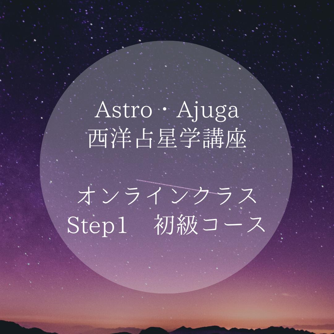 Astro・Ajuga西洋占星学講座<オンラインクラス>開講
