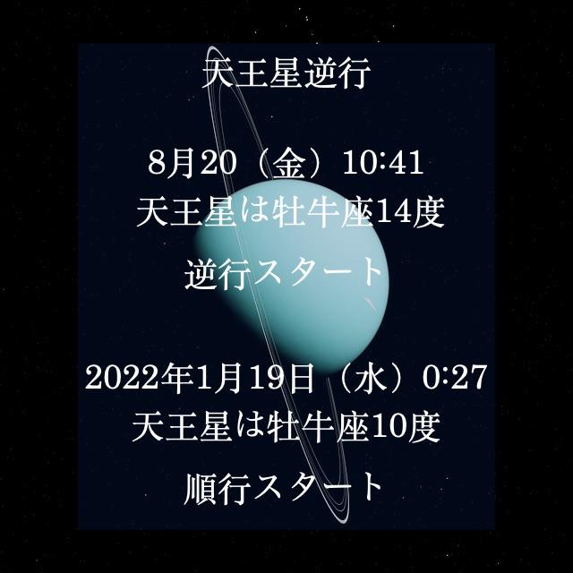 2021年8月20日「アジュガの星のコトバ」