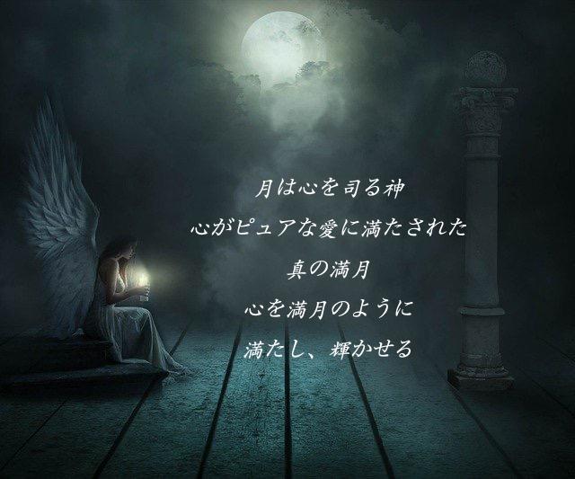 『蟹座満月』12月30日「アジュガの星のコトバ」
