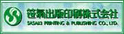 笹氣出版印刷株式会社