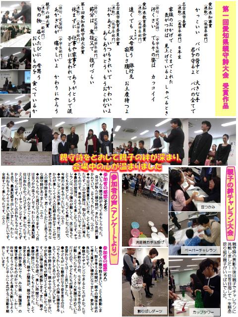 11月9日(日)午前 第1回愛知県親守詩大会