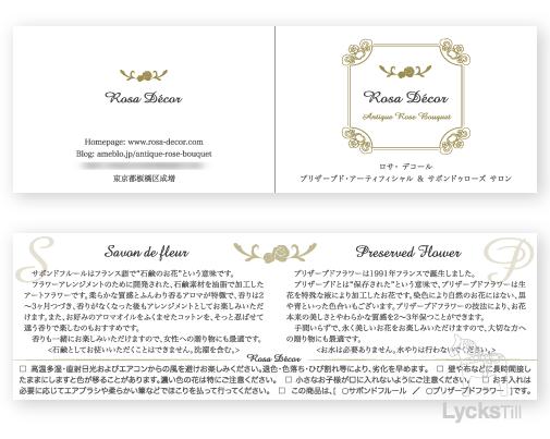 2つ折りカードポイントカード取扱説明書デザイン