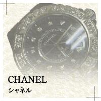 シャネルの時計修理・オーバーホール