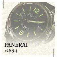 パネライの時計修理・オーバーホール