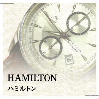ハミルトンの時計修理・オーバーホール