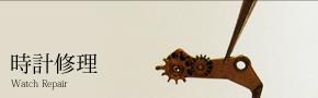 時計修理・リペア・メンテナンス