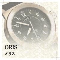 オリスの時計修理・オーバーホール