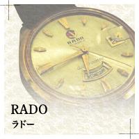 ラドーの時計修理・オーバーホール
