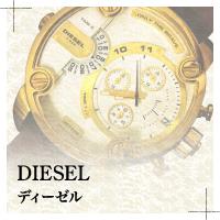 ディーゼルの時計修理・オーバーホール