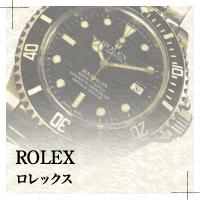 ロレックスの時計修理・オーバーホール