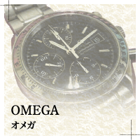オメガの時計修理・オーバーホール