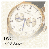IWCの時計修理・オーバーホール