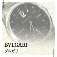 ブルガリの時計修理・オーバーホール