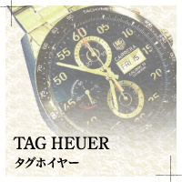タグホイヤーの時計修理・オーバーホール