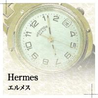 エルメスの時計修理・オーバーホール