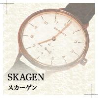 スカーゲンの時計修理・オーバーホール