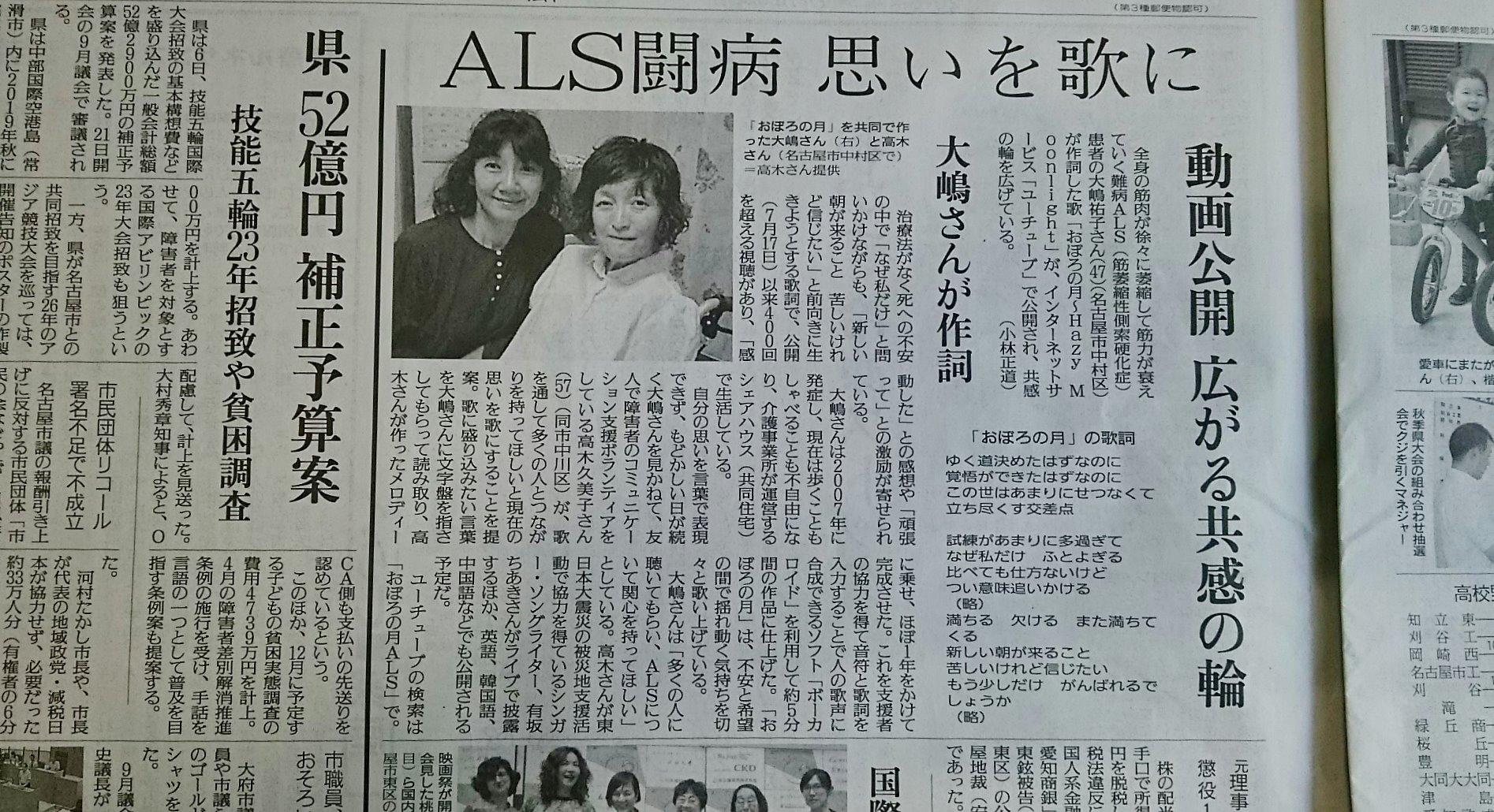 2016年読売新聞朝刊「おぼろの月」記事