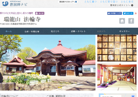 法輪寺の沿革・年間行事見どころ・活動・イベント・ギャラリーをご覧頂けます