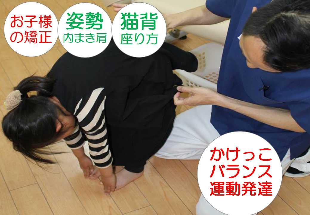 子供の姿勢矯正、スポーツによる足の痛み